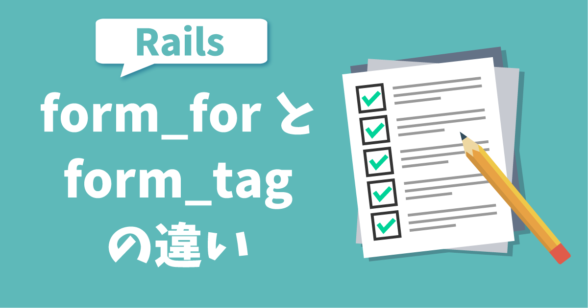Railsのform_forとform_tag