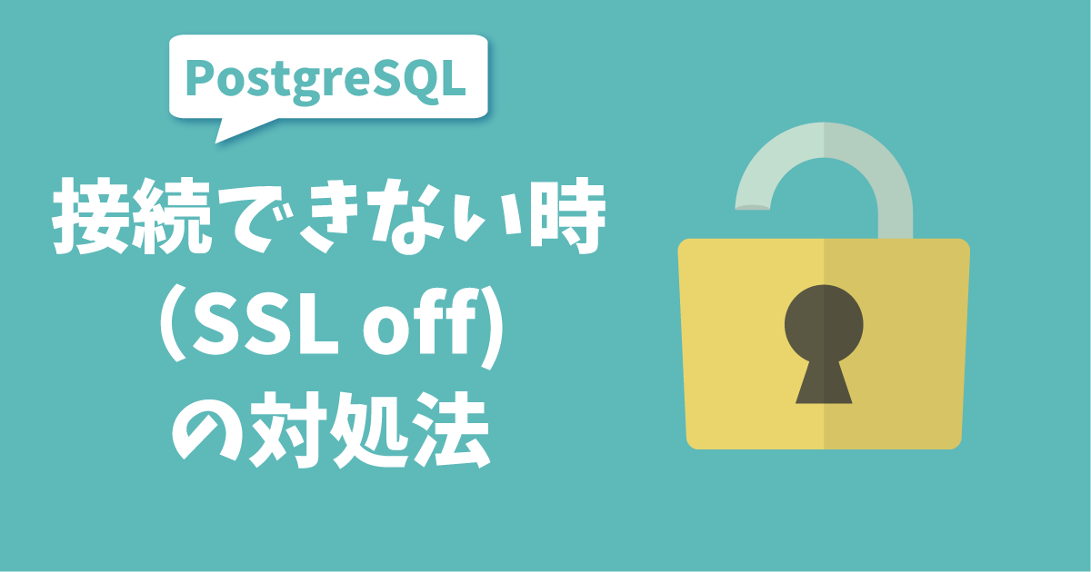 PostgreSQLのSSL of