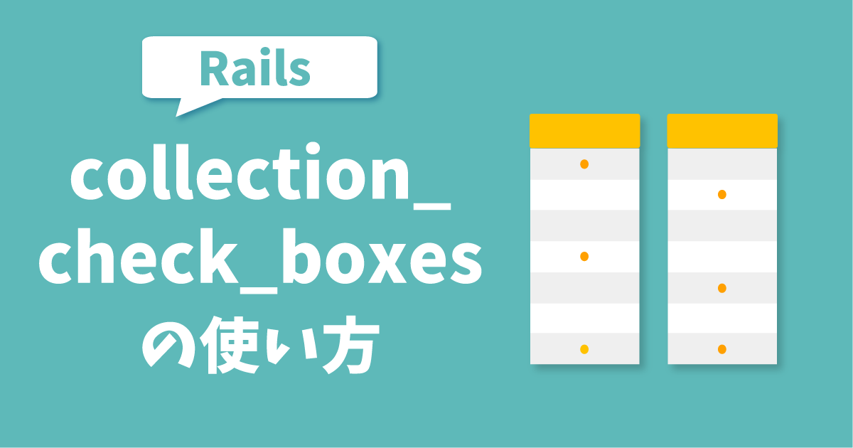 【Rails】collection_check_boxesで多対多の関連付けをする方法