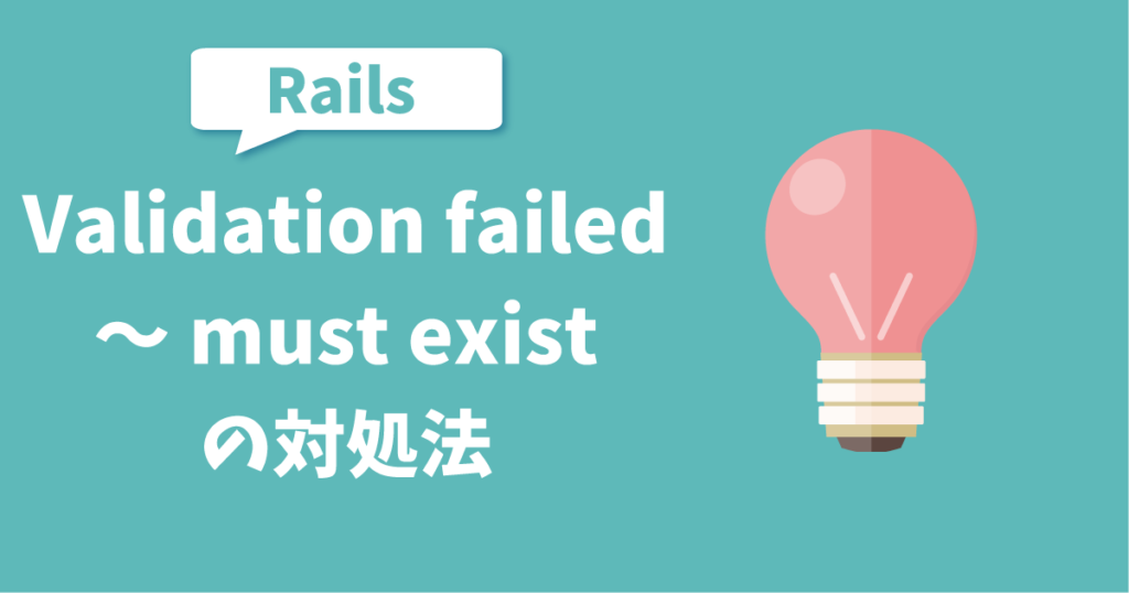 Railsの「Validation failed: 〜 must exist」