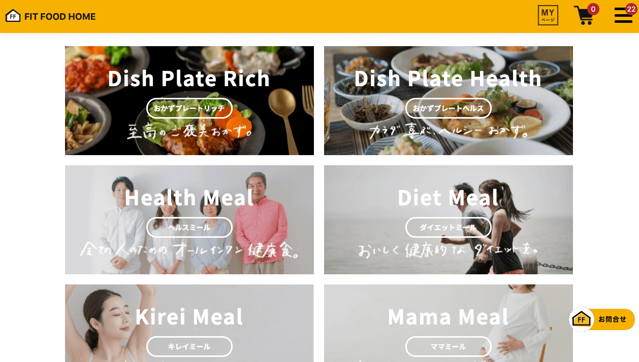 FIT FOOD HOME(フィットフードホーム)のコース一覧