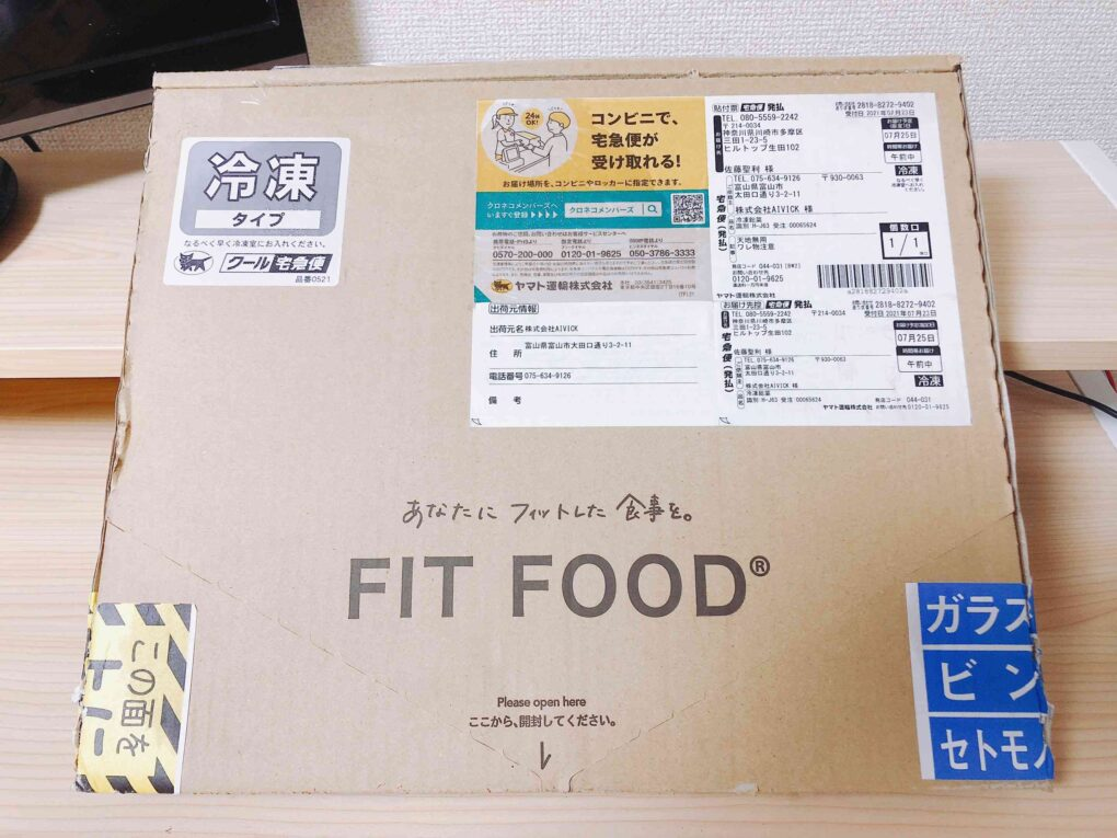 FIT FOOD HOME(フィットフードホーム)が到着