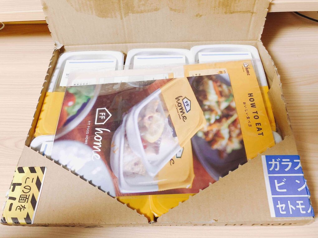 FIT FOOD HOME(フィットフードホーム)を開封